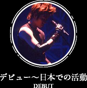 デビュー〜日本での活動写真